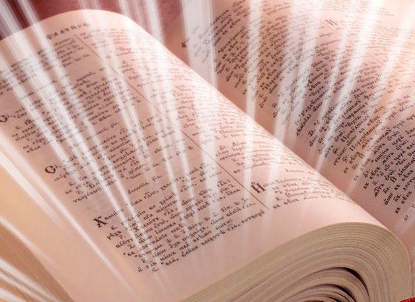 Библия. Безвозмездные афоризмы о Библии